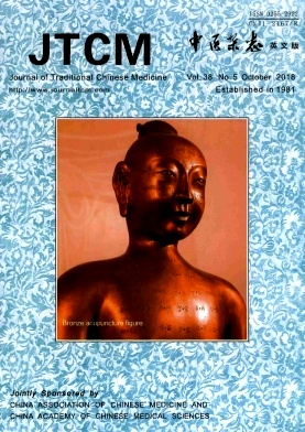 Journal of Traditional Chinese Medicine2018年第05期