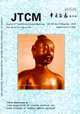 Journal of Traditional Chinese Medicine2018年第06期