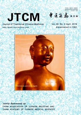 Journal of Traditional Chinese Medicine2019年第02期