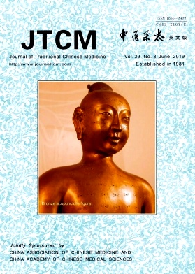 Journal of Traditional Chinese Medicine2019年第03期
