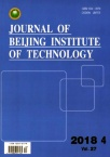 Journal of Beijing Institute of Technology2018年04期