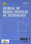 Journal of Beijing Institute of Technology2019年01期