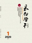 长白学刊杂志2020年第01期
