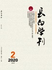 长白学刊杂志2020年第02期