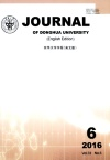 Journal of Donghua University(English Edition)2016年06期