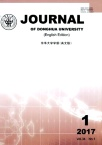 Journal of Donghua University(English Edition)2017年01期