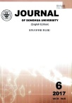 Journal of Donghua University(English Edition)2017年06期