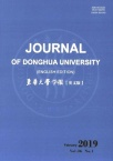Journal of Donghua University(English Edition)2019年01期