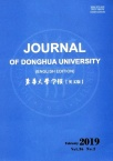 Journal of Donghua University(English Edition)2019年02期