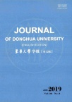 Journal of Donghua University(English Edition)2019年03期
