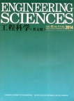 Engineering Sciences2014年01期