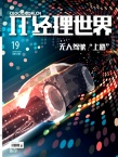 IT经理世界2018年19期