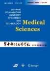 Current Medical Science2017年02期