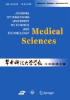 Current Medical Science2017年06期