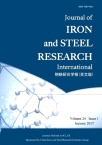 Journal of Iron and Steel Research(International)2017年01期