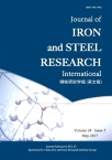 Journal of Iron and Steel Research(International)2017年05期
