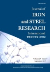 Journal of Iron and Steel Research(International)2017年09期