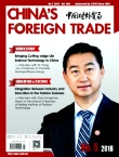 China's Foreign Trade2018年05期