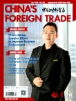 China's Foreign Trade杂志2019年第04期