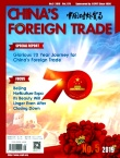 China's Foreign Trade2019年05期