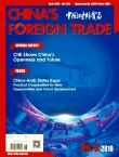 China's Foreign Trade杂志2019年第06期