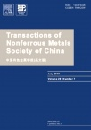 Transactions of Nonferrous Metals Society of China2019年07期