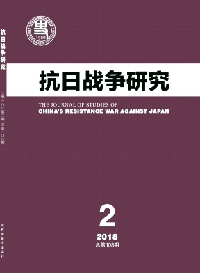 The Journal of Studies of China's Resistance War Against Japan