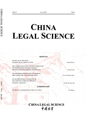 China Legal Science杂志