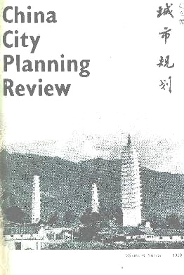 China City Planning Review杂志电子版1990年第01期
