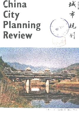 China City Planning Review杂志电子版1992年第01期