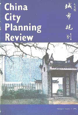 China City Planning Review杂志电子版1992年第03期