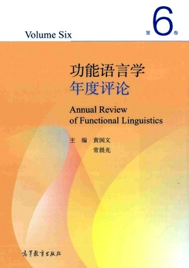 Annual Review of Functional Linguistics杂志