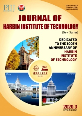 《Journal of Harbin Institute of Technology(New Series)》2020年03期