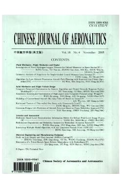《Chinese Journal of Aeronautics》2005年04期