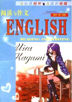 《Reading and Writing(初中版)》2005年Z1期