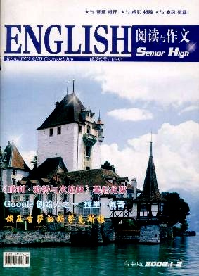 《Reading and Composition(Senior High)(English)》2009年Z1期