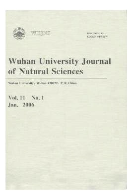 《Wuhan University Journal of Natural Sciences》2006年01期