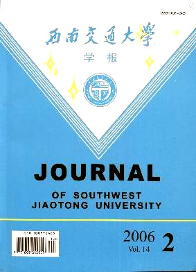 《Journal of Southwest Jiaotong University》2006年02期