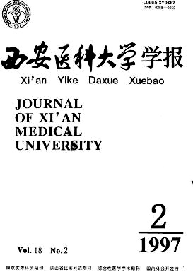《Journal of Xi'an Medical University》1997年02期