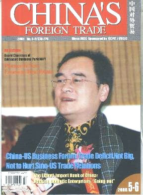 《China's Foreign Trade》2006年Z3期