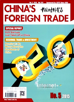 China's Foreign Trade