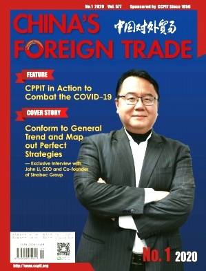 《China's Foreign Trade》2020年01期