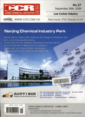 《China Chemical Reporter》2009年27期