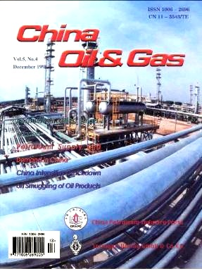 《China Oil & Gas》1998年04期