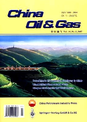 《China Oil & Gas》2007年02期