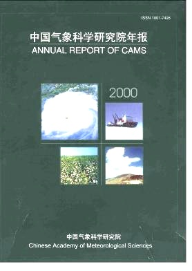 《Annual Report of CAMS》2000年00期