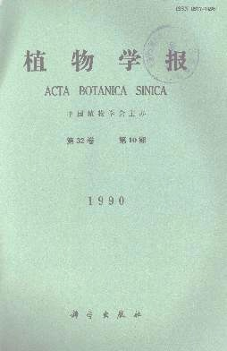 《Journal of Integrative Plant Biology》1990年10期