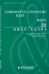 Comparative Literature:East & West2014年02期