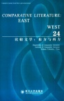 Comparative Literature:East & West2016年01期