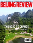 Beijing Review2020年Z2期